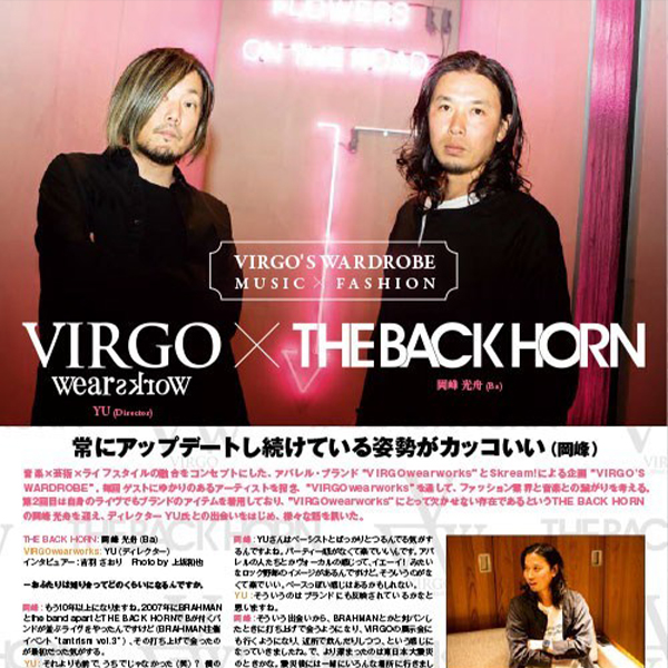 SKREAM! 10月号 / VIRGO'S WARDROBE VOL.2