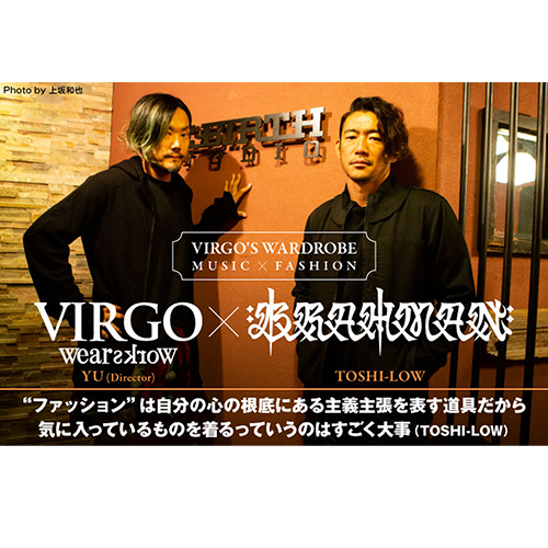 VIRGO'S WARDROBE MUSIC×FASHION  VIRGO × TOSHI-LOW(BRAHMAN/OAU)